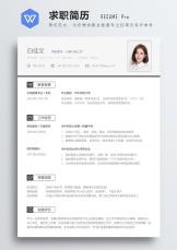 简单简历模板.docx