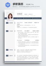 极简简历履历.docx