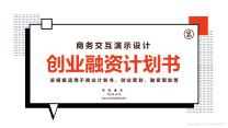 结构完整商业创业计划书.pptx