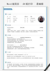简洁蓝色通用简历.docx
