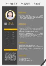 简洁商务简历.docx