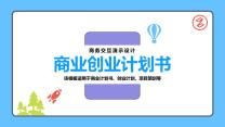 框架完整创业融资商业计划书.pptx