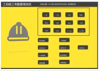 工地施工考勤管理系统.xlsm