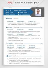 个人简历求职通用履历应届生模板.docx
