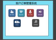 客户订单管理系统(带单据打印).xlsm