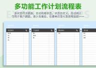 工作计划表(多工作流程跟踪).xlsm