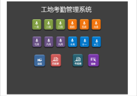 考勤管理系统.xlsm