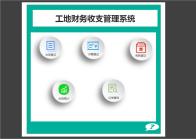 工地财务管理系统.xlsm