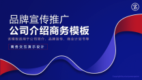 结构完整品牌推广公司简介模板.pptx
