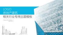 房地產建筑通用模板.pptx
