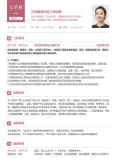 建筑地产类商务简历.docx