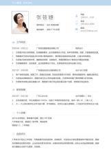 简历(会计求职).docx