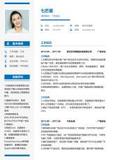 广告岗商务风简历.docx