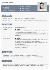 媒体公关广告类简约简历.docx