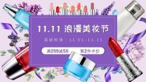 杂志风双十一美妆节活动策划.pptx