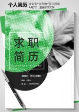 工商管理绿色通用简历套装.docx