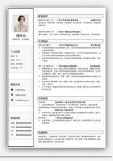 商务个人教师简历.docx