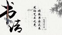 中国风校园书法比赛活动策划执行.pptx