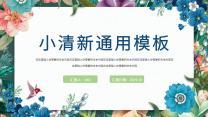 小清新通用PPT模板.pptx
