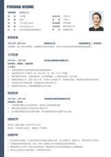 税务财务管理岗简约简历.docx