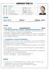 财务资产管理简约简历.docx