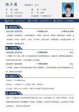 小清新求职简历.docx