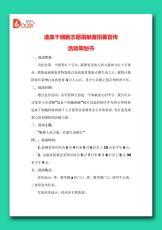 造血干细胞志愿捐献者招募宣传活.doc