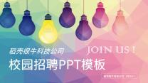 青春活力校园招聘PPT模板.pptx