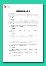 短期用工劳动合同书.doc