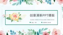 红绿植物花卉小清新通用PPT模板.pptx