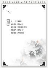 会计简历封面自荐信.docx