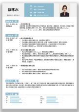 网页设计商务风简历.docx
