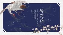 古風中國風多用途模板.pptx