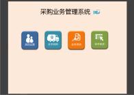 采购业务管理系统.xlsm