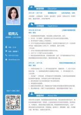 醫療護理醫生科研人員藍標簡歷.docx