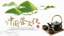 茶叶茶文化中国风绿茶艺介绍PPT.pptx