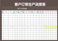 客户订单生产进度表.xls