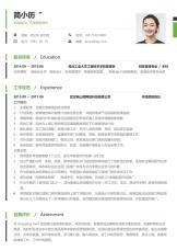 绿色标签商场管理简历.docx