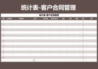 统计表-客户合同管理.xls