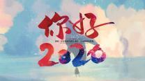 炫彩新年新征程商務通用模板.pptx