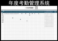 年度考勤管理系统.xls