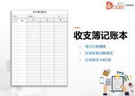 收支簿记账本模板.xlsx