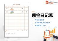 现金日记账本模板.xlsx