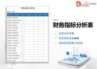 财务指标分析表.xlsx