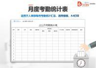 月度考勤统计表.xlsx