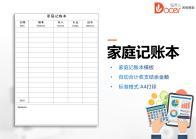 家庭记账本模板.xlsx
