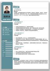 求职简历网页设计.docx