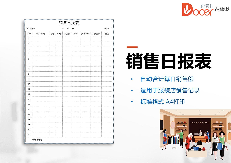 服装店销售日报表.xlsx