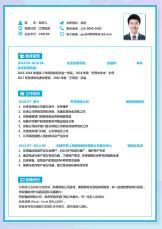 保险类简历范文(可一键换色).docx
