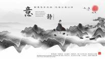 水墨中国风 企业宣传 文案策划.pptx